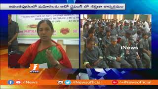 Minister Paritala sunitha At She Auto Driving Training Program In Anantapur | iNews - INEWS