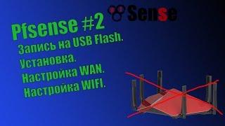 pFsense #2 - Запись на USB, Установка, первые настройки и WI-FI.