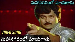 Mahanagaramlo Mayagadu Telugu Movie Video Song | Chiranjeevi | Vijayashanthi - RAJSHRITELUGU