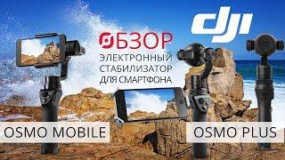 Обзор ручных стабилизаторов DJI Osmo Plus и DJI Osmo Mobile