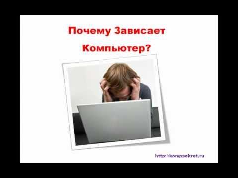 Почему зависает компьютер и тормозит