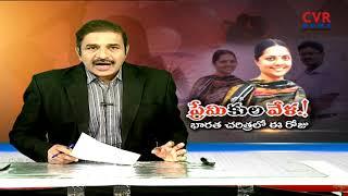 ప్రేమికులవేళ..! భారత చరిత్రలో ఈ రోజు | Tamil Nadu woman gets 'NO CASTE, NO Religion ' certificate - CVRNEWSOFFICIAL