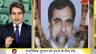 DNA: Analysis on the historic comment of Supreme Court on PIL in Judge Loya case - ZEENEWS