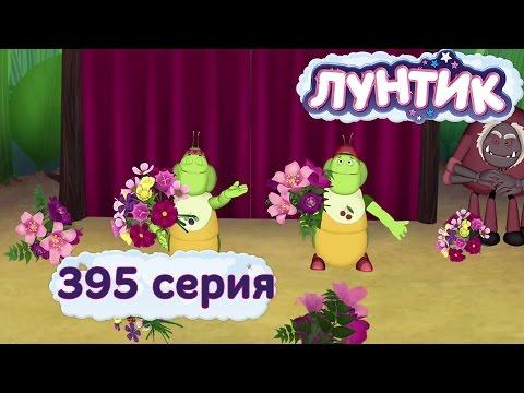 Кадр из мультфильма «Лунтик : 395 серия · Клоуны»