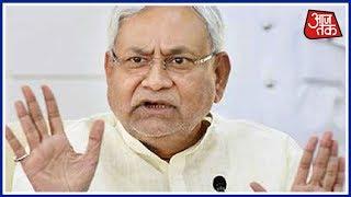 पटना के एक कार्यक्रम में 3 बार हुई नीतीश कुमार की फज़ीहत | देखिए वीडियो - AAJTAKTV