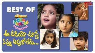 BEST OF FUN BUCKET JUNIORS | Funny Compilation Vol #58 | TeluguOne - TELUGUONE