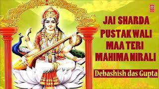 Basant Panchami Special I Jai Sharda Pustak Wali I Saraswati bhajan I Debashish Das gupta - TSERIESBHAKTI