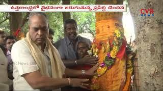 Sri Pydithalli Ammavari Sirimanu Utsava Celebrations in Vizianagaram | CVR News - CVRNEWSOFFICIAL
