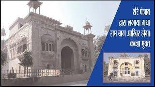 शेर-ए-पंजाब द्वारा लगाया गया रामबाग आखिर होगा कब्जा मुक्त