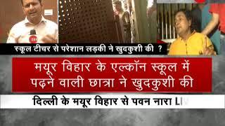 Class 9 student commits suicide in Noida, school denies all allegations - ZEENEWS