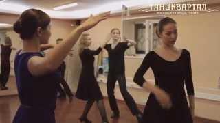 ТанцКвартал. Уроки европейских танцев