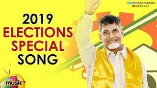 TDP 2019 Elections Special Songs | Chandrababu Naidu Songs | JC Pavan | Telugu Desam Party - MANGOMUSIC