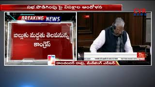 LIVE: Rajya Sabha Latest Updates on EWS Bill | 10 % EWS Quota Bill | CVR NEWS - CVRNEWSOFFICIAL