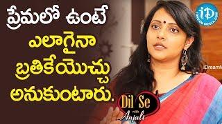 ప్రేమలో ఉంటే ఎలాగైనా బ్రతికేయొచ్చు అనుకుంటారు. - Chandana Deepti || Dil Se With Anjali - IDREAMMOVIES