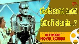 రోబోకి కలిగిన ఫస్ట్ ఫీలింగ్ తెలుసా..? | Ultimate Movie Scenes | TeluguOne - TELUGUONE