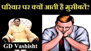 आपके परिवार पर क्यों आती है मुसीबतें, जानिए Guru Mantra में GD Vashisht के साथ - ITVNEWSINDIA