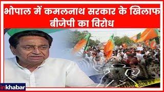 Madhya Pradesh: भोपाल में कमलनाथ सरकार के खिलाफ बीजेपी का विरोध - ITVNEWSINDIA