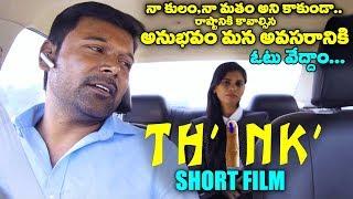 Think Latest Telugu Short Film - Dr Maaya, Vaasu - YOUTUBE
