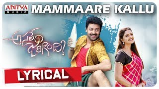 Mammare Kallu Lyrical | Asalem Jarigindi Movie | Sriram, Sanchita Padukone - ADITYAMUSIC