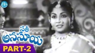 Sati Anasuya Full Movie Part 2 || NTR, Anjali Devi, Jamuna || K B Nagabhusanam || Ghantasala - IDREAMMOVIES