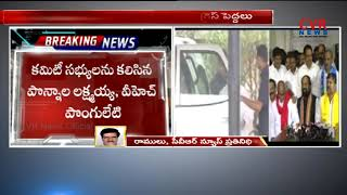 Congress Party Trisabhya Committee Meeting at Park Hyatt Hotel | CVR News - CVRNEWSOFFICIAL