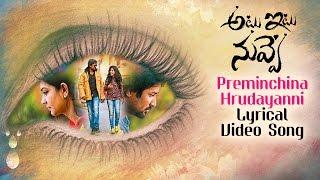 Atu Itu Nuvve Lyrical Video Song | 2017 Latest Telugu Short Film Song | By Shoban NV - YOUTUBE