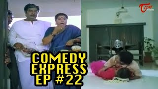 Comedy Express Ep #22 | Back to Back Latest Telugu Comedy Scenes | NavvulaTV - NAVVULATV