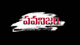 Pawanism latest Telugu short film trailer - YOUTUBE