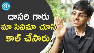 దాసరి గారు మా సినిమా చూసి కాల్ చేసారు. - Kishan Shrikanth || Talking Movies With iDream - IDREAMMOVIES