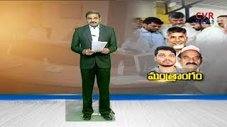 మంత్రాంగం | CM Chandrababu Naidu To Hold AP Cabinet Meeting over Cabinet Expansion and IT Raids - CVRNEWSOFFICIAL