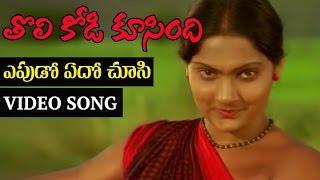Eppudo Edo Chusi Video Song | Tholi Kodi Koosindi Telugu Movie | K Balachander | M S Viswanathan - MANGOMUSIC