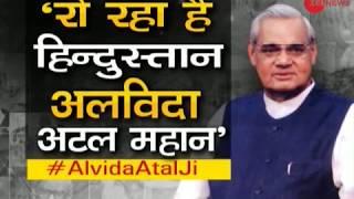 Amitabh Sinha shares his memories of Atal Bihari Vajpayee - ZEENEWS