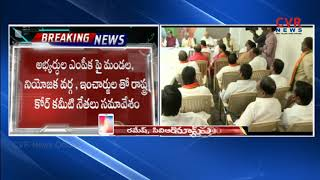 Telangana BJP Core Committee Meet with Leaders over Early Elections | CVR News - CVRNEWSOFFICIAL