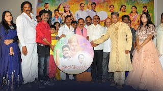 Bangaru Telangana Audio Launch | TFPC - TFPC