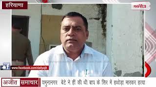 यमुनानगर बेटे ने हीं की थी बाप के सिर में हथोड़ा मारकर हत्या