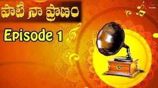Paate Na Pranam |  Episode 1 | Donga Ramudu Movie |  S V Rama Rao - TELUGUONE