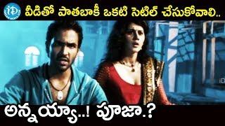 వీడితో పాతబాకీ ఒకటి సెటిల్ చేసుకోవాలి.. అన్నయ్యా..! పూజా.? - Vastadu Naa Raju Movie Scenes - IDREAMMOVIES