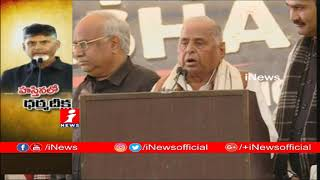 Samajwadi Party Chief Mulayam Singh Yadav Speech At CM Chandrababu Dharma Porata Deeksha | iNews - INEWS
