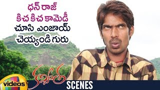 Dhanraj Makes a Funny Plan | Kavvintha Latest Telugu Movie Comedy Scenes | Vijay | Diksha Panth - MANGOVIDEOS