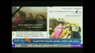 قناة الجزيرة تذيع صورة أطفال من سوريا على انهم قتلو في القصف المصري لداعش