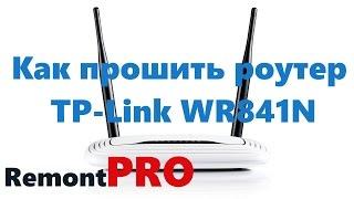 Как прошить роутер TP Link WR841N