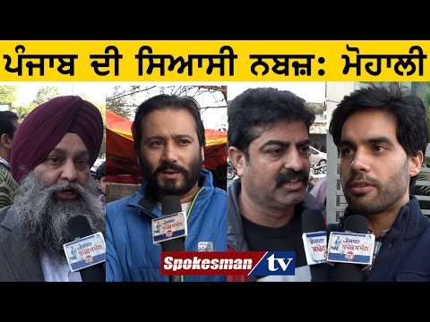 <p>Spokesman TV spoke to the voters of the Assembly Constituency Mohali to know their political pulse. Spokesman TV visited many Phases falling under Mohali assembly seat to make a Comprehensive report.</p>
