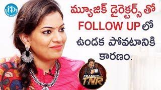 మ్యూజిక్ డైరెక్టర్స్ తో Follow Up లో ఉండక పోవటానికి కారణం - Geetha Madhuri   Frankly With TNR - IDREAMMOVIES