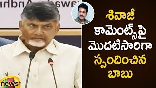 Chandrababu Naidu Serious Comments on Actor Shivaji | Chandrababu Naidu Latest Speech | Mango News - MANGONEWS