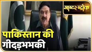 Master Stroke: Pakistan Minister Threatens To Blind India | ABP News - ABPNEWSTV