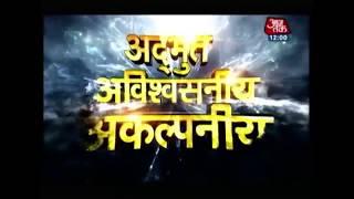 Madhya Pradesh का रहस्य्मयी भीमकुंड, एक चमत्कारी हैंडपंप और अगम कुआं | अद्भुत अकल्पनीय अविश्वसनीय - AAJTAKTV