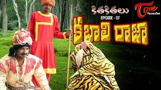 Kithakithalu (కితకితలు) | KABALI Raja | Telugu Comedy Web Series | Episode 07 | #TeluguWebSeries - TELUGUONE