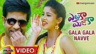 Gala Gala Navve Full Video Song | Eluka Majaka Movie Songs | Vennela Kishore | Brahmanandam | Pavani - MANGOMUSIC