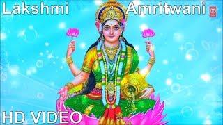 Deepawali 2017 Specia I Lakshmi Amritwani By Kavita Paudwal I Full HD Video Song - TSERIESBHAKTI