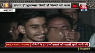Amritsar में लापरवाही ने ली 60 लोगों की जान, एक बार फिर सिस्टम हुआ फ़ेल लेकिन सियासत हुई पास - AAJTAKTV